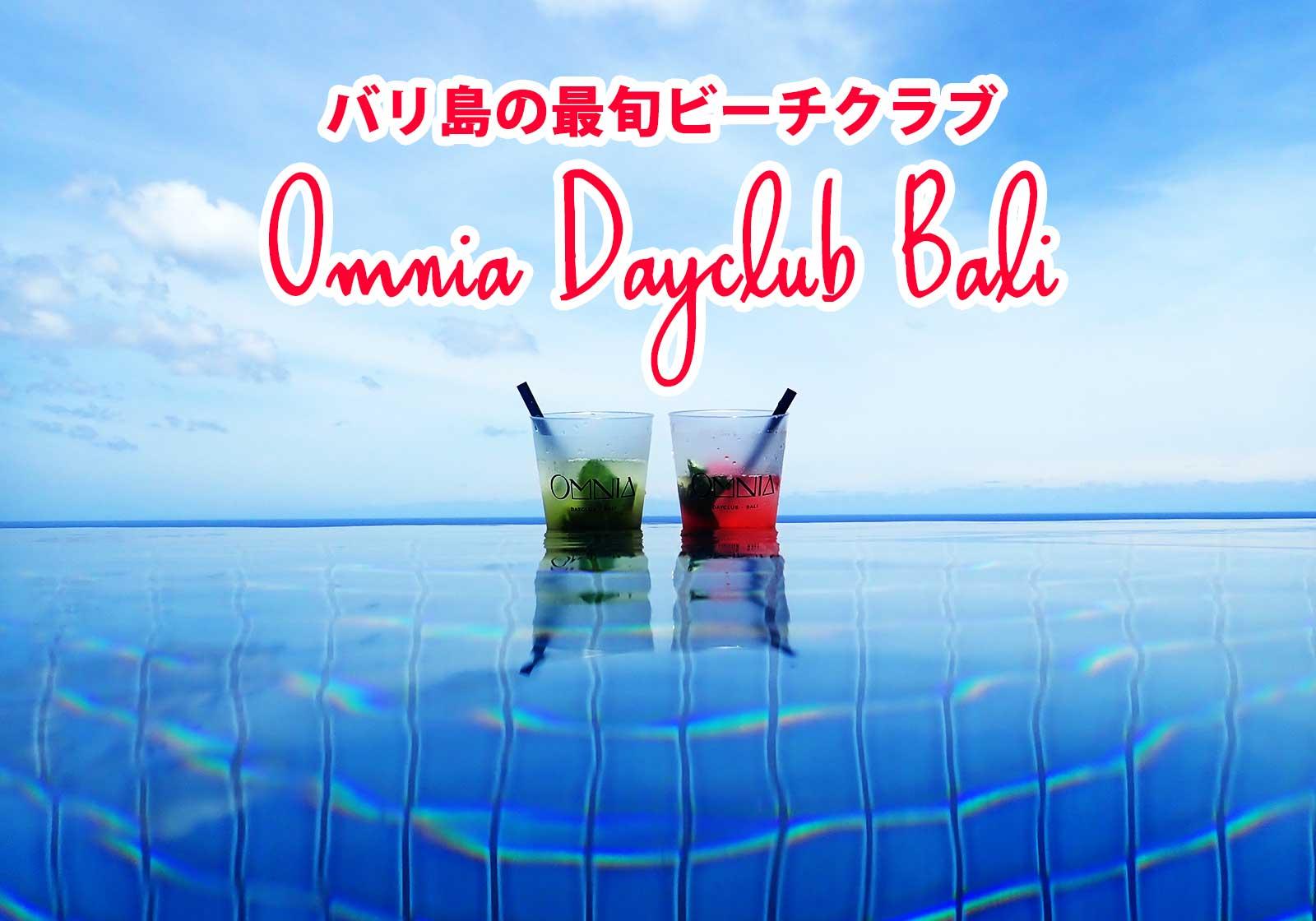 いまバリ島で一番オシャンティなビーチクラブ Omnia Bali に行ってきた