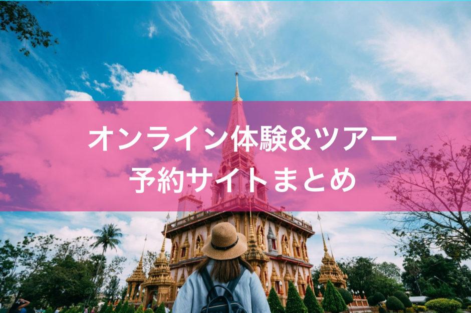 人気のオンラインツアー&オンライン体験サイトまとめ