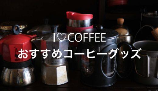 I ♡ COFFEE!家バリスタのコーヒーグッズを紹介するよ