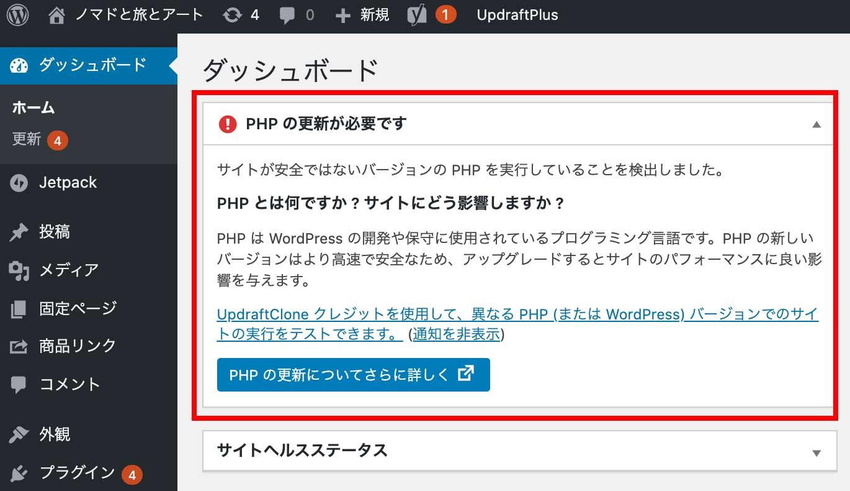 Wordpress「PHPの更新が必要です」