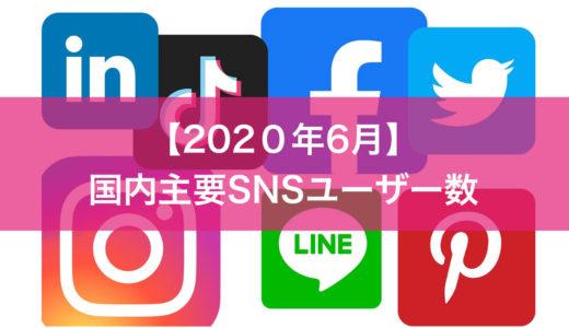 人気SNSユーザー数【2020年6月版】Most Popular Social Media used in Japan