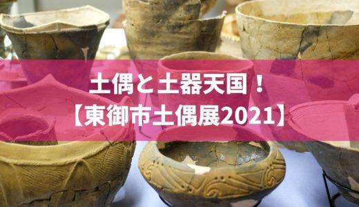 【土器&土器パラダイス】2021年長野県東御市の土器展を見てきたよ!