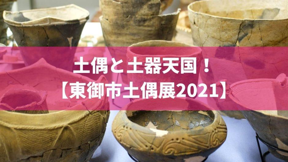 東御市の縄文土器&弥生土器展示 2021年