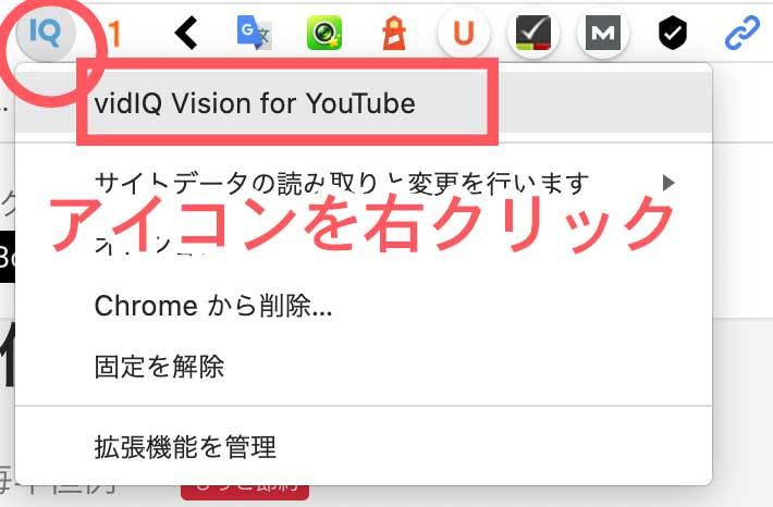vidIQの使い方