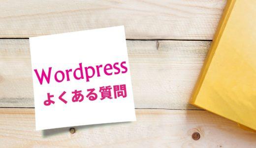 WordPressについてよくある質問7つ!アイキャッチや画像がボケる件