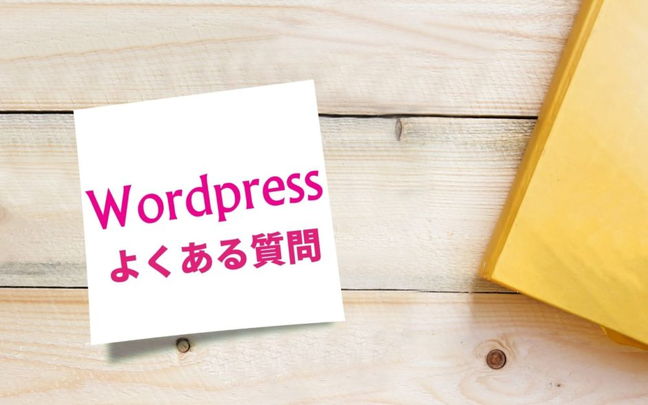 wordpressに関するよくある質問