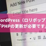 WordPress「PHPの更新が必要です」(ロリポップ)