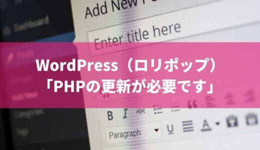 WordPress「PHPの更新が必要です」(ロリポップ)→PHP7.3に更新したら直った