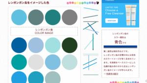 キーワードが持つ『色』のイメージを知れるサイト「ファルベコローレ」