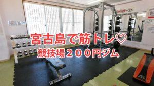 【2019年版】宮古島で筋トレするならここ一択!陸上競技場の200円ジムが落ち着く♡