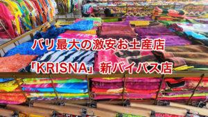 バリ島の激安ローカルお土産屋「KRISNA」の新バイパス店を紹介