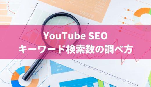 YouTube SEO : キーワード月間検索数の調べ方
